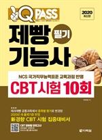 도서 이미지 - 원큐패스 제빵기능사 필기 CBT 시험 10회