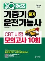 도서 이미지 - 원큐패스 기중기운전기능사 필기 CBT 시험 모의고사 10회