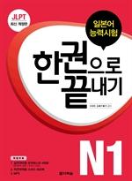 도서 이미지 - 〈최신개정판〉 JLPT(일본어능력시험) 한권으로 끝내기 N1