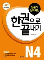 도서 이미지 - 〈최신개정판〉 JLPT(일본어능력시험) 한권으로 끝내기 N4