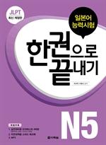 도서 이미지 - 〈최신개정판〉 JLPT(일본어능력시험) 한권으로 끝내기 N5