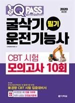 도서 이미지 - 원큐패스 굴삭기운전기능사 필기 CBT 시험 모의고사 10회