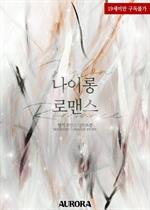 도서 이미지 - 나이롱 로맨스