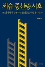 도서 이미지 - 세습 중산층 사회