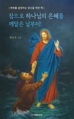 도서 이미지 - 참으로 하나님의 은혜를 깨달은 날부터!