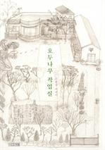 도서 이미지 - 호두나무 작업실