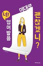 도서 이미지 - 너! 영어발음 이대로 괜찮겠니?