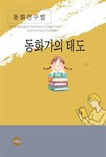 도서 이미지 - 동화연구법: 동화가의 태도