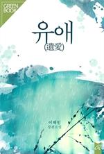 도서 이미지 - 유애(遺愛)