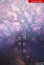 도서 이미지 - 림의 이름 : 봄