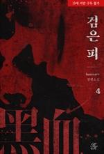 도서 이미지 - 검은 피