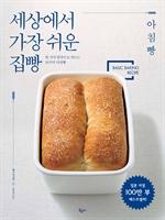 도서 이미지 - 세상에서 가장 쉬운 집빵