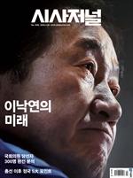 도서 이미지 - 시사저널 2020년 04월호 1592호