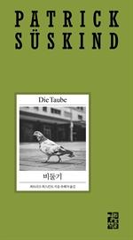 도서 이미지 - 비둘기