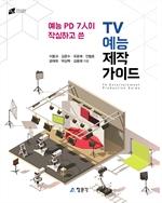 도서 이미지 - TV 예능 제작 가이드