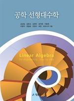 도서 이미지 - 공학 선형대수학