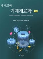 도서 이미지 - 기계재료학