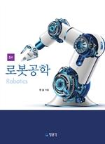 도서 이미지 - 로봇공학