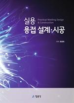도서 이미지 - 실용 용접 설계·시공