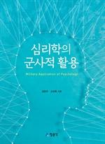 도서 이미지 - 심리학의 군사적 활용