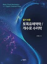 도서 이미지 - 알기 쉬운 토목유체역학/개수로 수리학