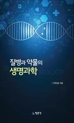 도서 이미지 - 질병과 약물의 생명과학