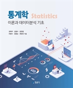 도서 이미지 - 통계학