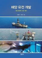 도서 이미지 - 해양 유전 개발