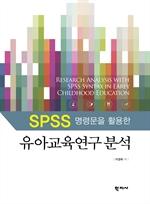 도서 이미지 - SPSS 명령문을 활용한 유아교육연구 분석