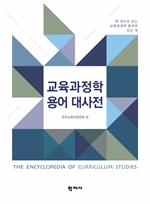 도서 이미지 - 교육과정학 용어 대사전