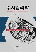 도서 이미지 - 수사심리학