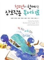 도서 이미지 - 청소년과 함께하는 상호작용 독서치료