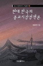 도서 이미지 - 현대 한국의 종교시장정책론