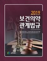 도서 이미지 - 2019 보건의약관계법규