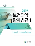 도서 이미지 - NEW 보건의약 관계법규(2019)