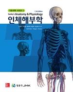 도서 이미지 - 기초의학 시리즈 I 인체해부학