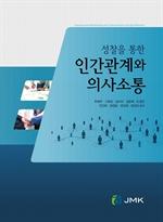 도서 이미지 - 성찰을 통한 인간관계와 의사소통