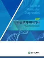 도서 이미지 - 임상 분자진단검사 2판