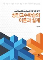 도서 이미지 - (teaching과 learning의 어울림을 위한) 성인교수학습의 이론과 실제