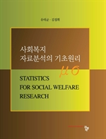 도서 이미지 - (개정판)사회복지 자료분석의 기초원리
