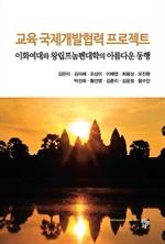 도서 이미지 - 교육 국제개발협력 프로젝트