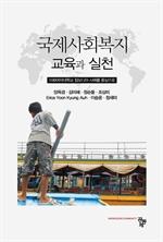 도서 이미지 - 국제사회복지 교육과실천