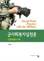 도서 이미지 - 군사회복지실천론 (강점관점의 적용)