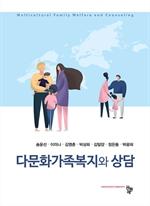 도서 이미지 - 다문화가족복지와 상담