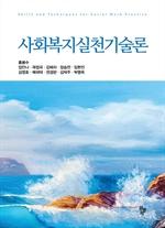 도서 이미지 - 사회복지실천기술론