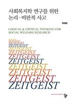 도서 이미지 - 사회복지학 연구를 위한 논리ㆍ 비판적 사고