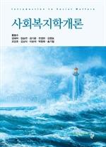도서 이미지 - 사회복지학개론