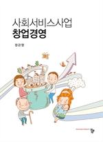 도서 이미지 - 사회서비스사업 창업경영
