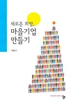도서 이미지 - 새로운 희망, 마을기업 만들기