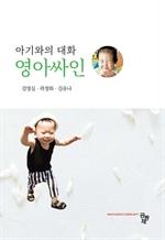 도서 이미지 - 아기와의 대화 영아싸인